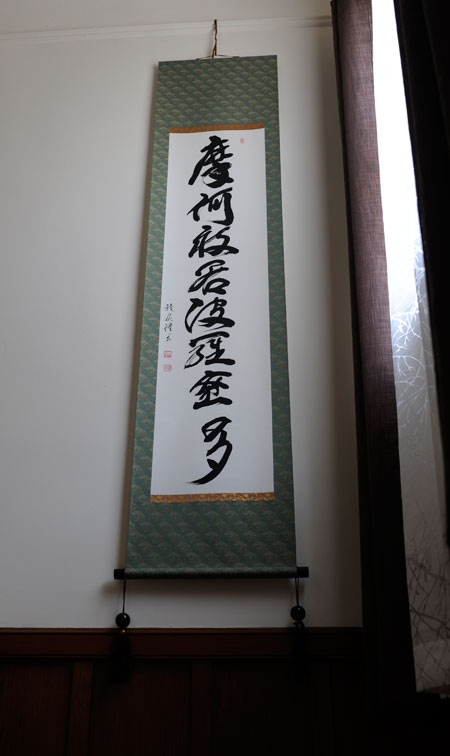 Maka-Hannya-Haramita-Shingyo-450