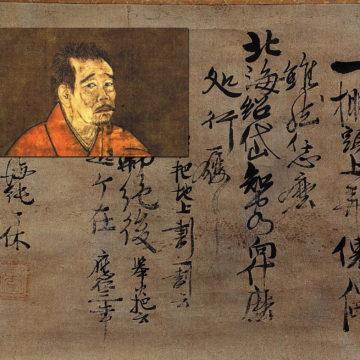 Ikkyu's Letter